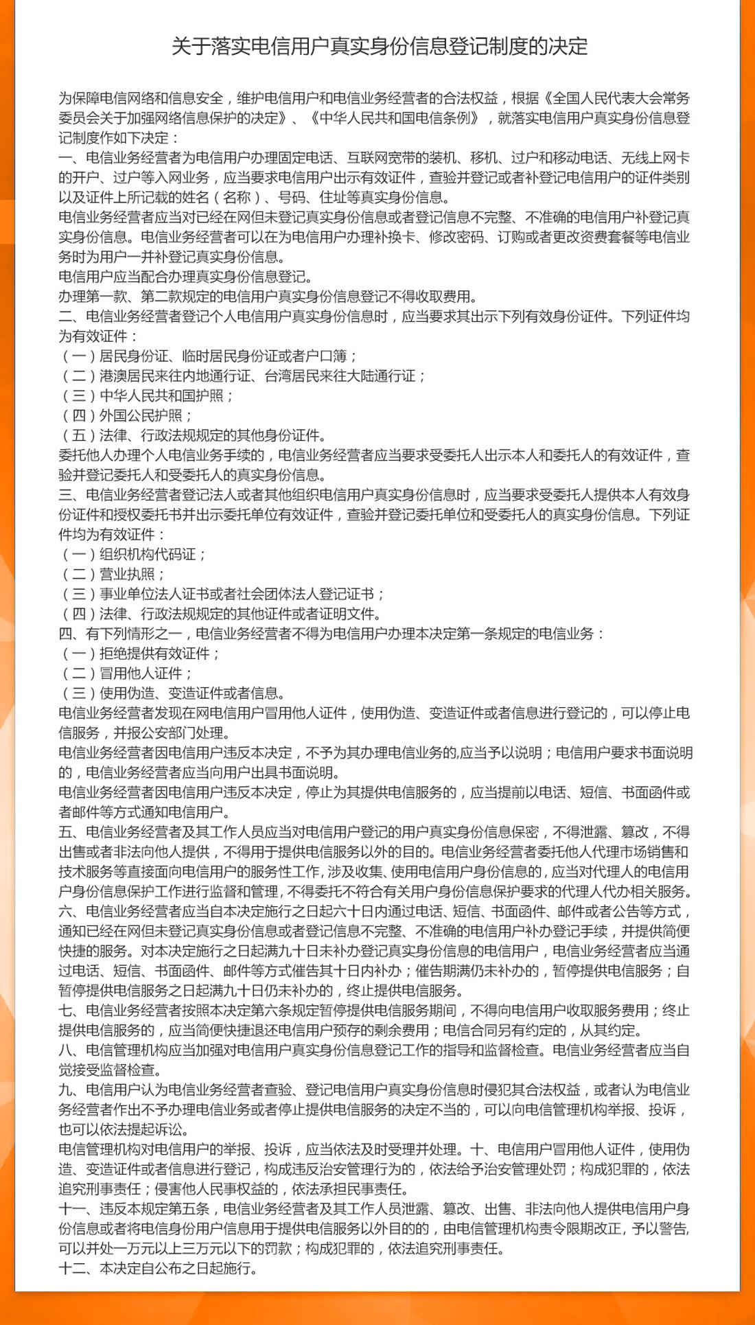 深圳电信实名认证公告
